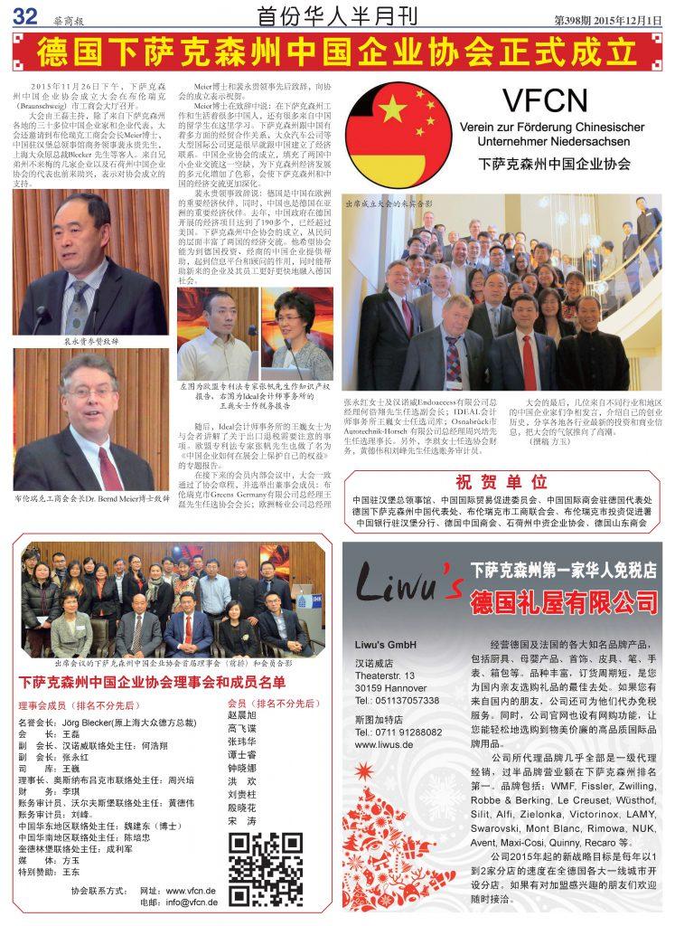华商报-下萨克森州中国企业协会在布伦瑞克正式成立